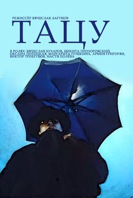 Постер фильма Тацу (1994)