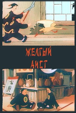 Постер фильма Желтый аист (1950)