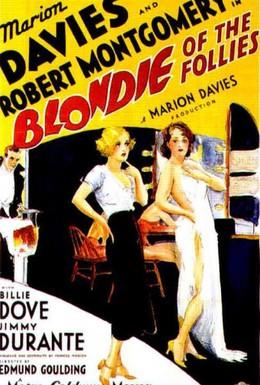Постер фильма Блондинка из варьете (1932)