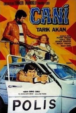 Постер фильма Злодей (1977)
