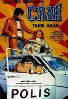 Злодей (1977)