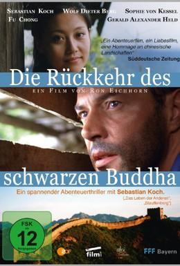 Постер фильма Секрет черного Будды (2000)