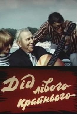 Постер фильма Дед левого крайнего (1973)
