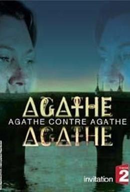 Постер фильма Двойник Агаты (2007)