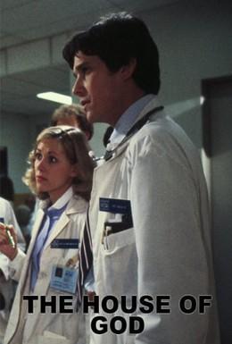 Постер фильма Больница Божий дом (1984)