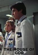 Больница Божий дом (1984)