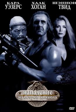 Постер фильма Нападение на Остров Дьявола (1997)