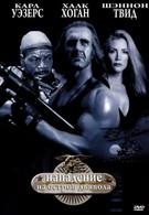Нападение на Остров Дьявола (1997)