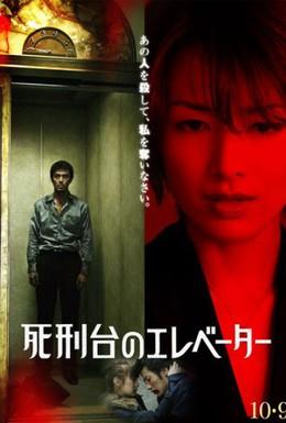 Постер фильма Лифт на эшафот (2010)