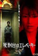 Лифт на эшафот (2010)