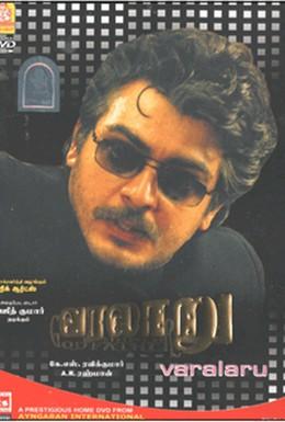 Постер фильма Непохожие (2006)
