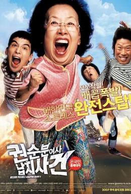 Постер фильма Миссия выполнима: Похищение бабули (2007)