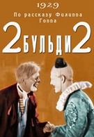 Два-Бульди-два (1929)