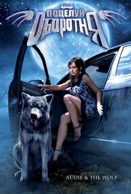 Постер фильма Поцелуй оборотня (2008)