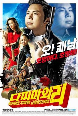 Постер фильма Восточный шпионаж (2008)