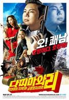 Восточный шпионаж (2008)