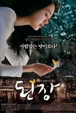 Постер фильма Рецепт (2010)