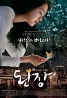Рецепт (2010)