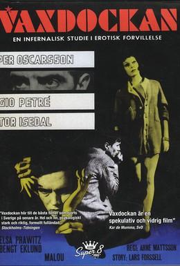 Постер фильма Восковая фигура (1962)