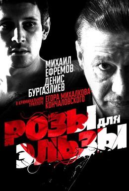 Постер фильма Розы для Эльзы (2009)