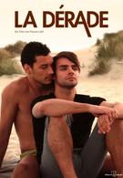 Сняться с якоря (2011)