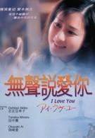 Я люблю тебя (1999)