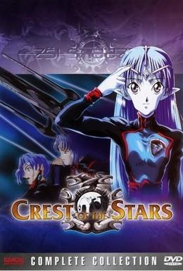 Постер фильма Звездный герб (1999)