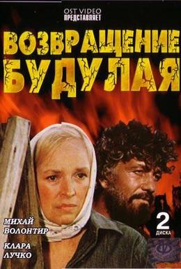 Постер фильма Возвращение Будулая (1985)
