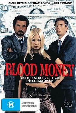 Постер фильма Грязные деньги (1996)