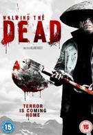 Бродя среди мертвецов (2010)
