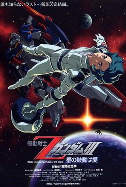Постер фильма Мобильный воин Зета Гандам: Новый перевод (2006)