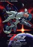 Мобильный воин Зета Гандам: Новый перевод (2006)