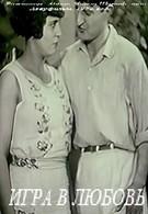 Игра в любовь (1936)