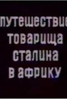 Постер фильма Путешествие товарища Сталина в Африку (1991)