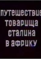 Путешествие товарища Сталина в Африку (1991)