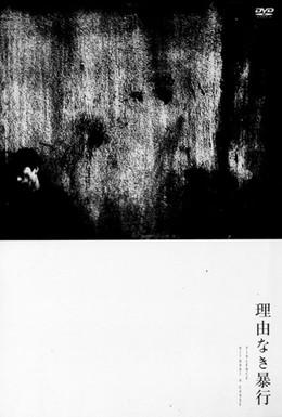 Постер фильма Насилие без причины (1969)