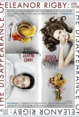 Постер фильма Исчезновение Элеанор Ригби: Он (2013)