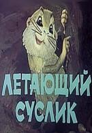 Летающий суслик (1983)