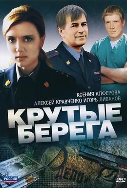 Постер фильма Крутые берега (2011)