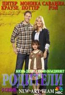 Родители (2010)