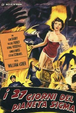 Постер фильма 27-й день (1957)