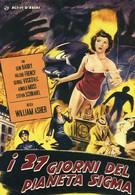27-й день (1957)