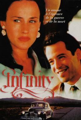 Постер фильма Бесконечность (1996)