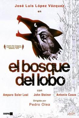 Постер фильма Волчья роща (1970)
