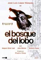 Волчья роща (1970)