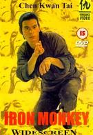 Железная обезьяна (1977)