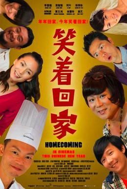 Постер фильма Возвращение домой (2011)