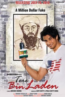 Постер фильма Без Ладена (2010)