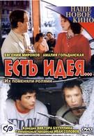 Есть идея (2003)