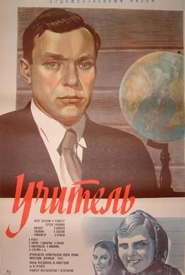 Постер фильма Учитель (1939)